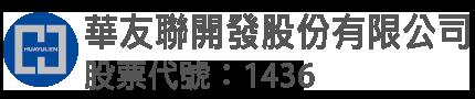 華友聯開發股份有限公司