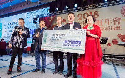 華友聯開發捐贈高雄市政府教育局200萬