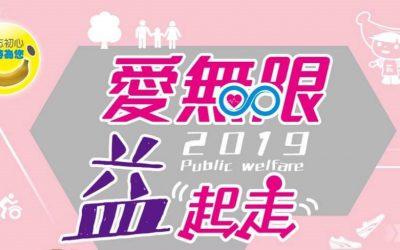 華友聯參與「2019愛無限益起走」公益健走活動
