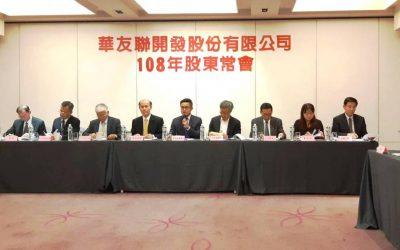 華友聯股東會發4元股利 今年南部推案95億